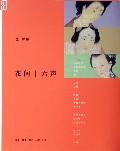 孟晖的新书《花间十六声》 - null - 娜斯