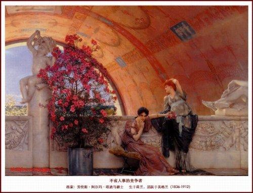 世界油画名作一百二十幅 二图片