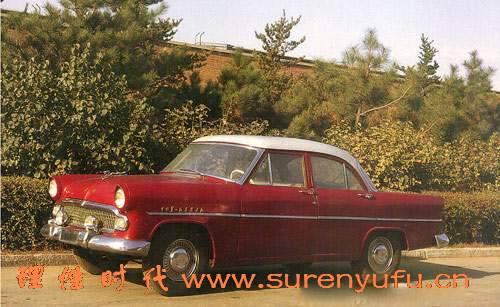 附图4:中国第一辆轿车——东风牌(后改称金龙牌)-红旗新车的发布高清图片